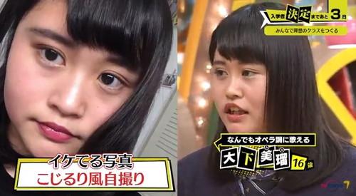 青春高校 3年C組 4月3日 第2回 大下美瑠 16歳