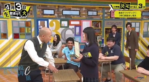 青春高校 3年C組 4月3日 第2回 小峠先生09