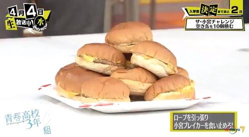 青春高校 3年C組 4月4日水曜日 第3回 ハンバーガー