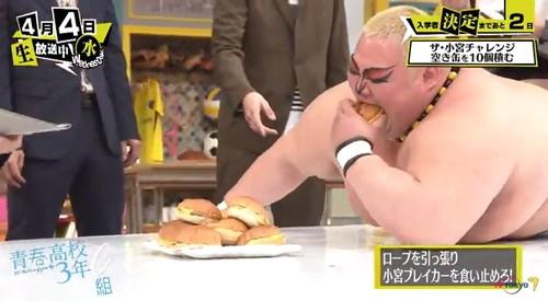 青春高校 3年C組 4月4日水曜日 第3回 ハンバーガーを食べる小宮ブレイカー