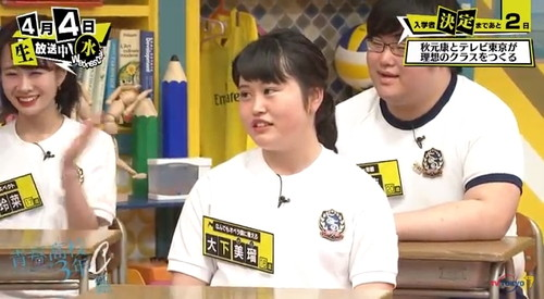 青春高校 3年C組 4月4日水曜日 第3回 トーマス 大下美瑠