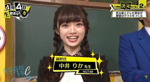 青春高校 3年C組 4月4日水曜日 第3回 NGT48中井りか