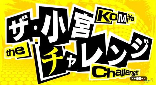 青春高校 3年C組 4月4日水曜日 第3回 ザ・小宮チャレンジ