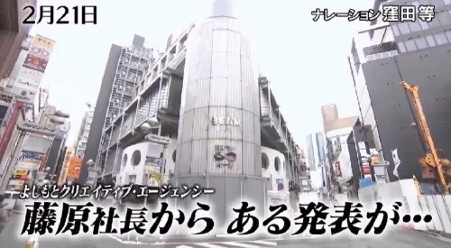 4月4日 第1回 吉本坂46が売れるまでの全記録 ナレーション 窪田等