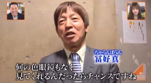 4月4日 第1回 吉本坂46が売れるまでの全記録 ちゃらんぽらん 冨好