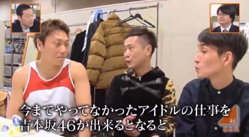 4月4日 第1回 吉本坂46が売れるまでの全記録 サバンナ八木 カラテカ入江、矢部
