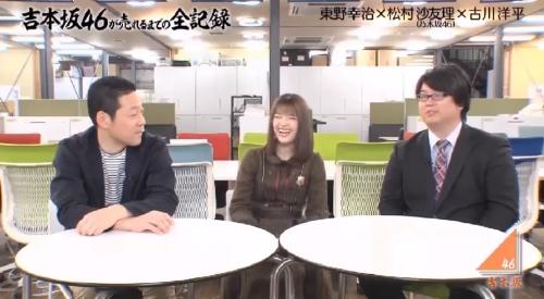 4月4日 第1回 吉本坂46が売れるまでの全記録 東野幸治03