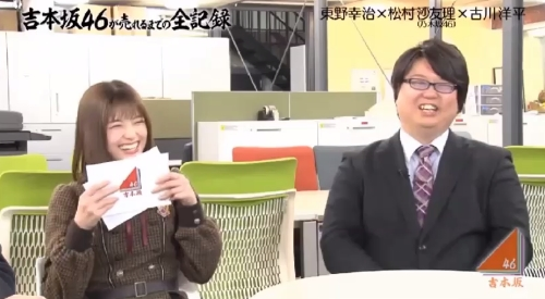 4月4日 第1回 吉本坂46が売れるまでの全記録 松村沙友理08