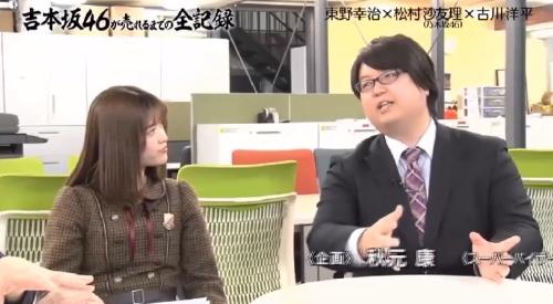 4月4日 第1回 吉本坂46が売れるまでの全記録 古川洋平02
