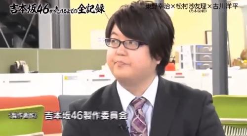4月4日 第1回 吉本坂46が売れるまでの全記録 古川洋平03