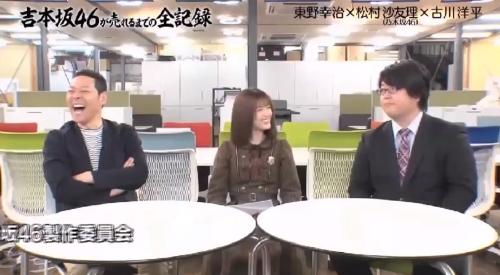 4月4日 第1回 吉本坂46が売れるまでの全記録 エンディング