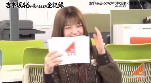4月4日 第1回 吉本坂46が売れるまでの全記録 松村沙友理 拒否02