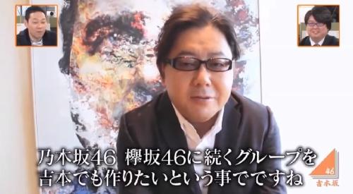 4月4日 第1回 吉本坂46が売れるまでの全記録 秋元康