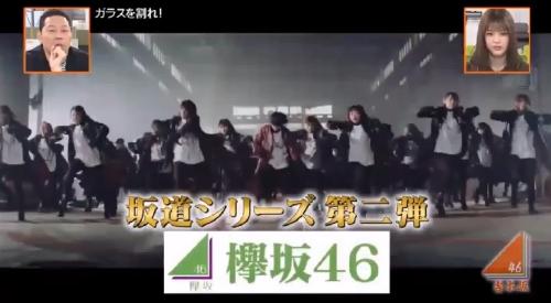 4月4日 第1回 吉本坂46が売れるまでの全記録 坂道シリーズ第二弾 欅坂46