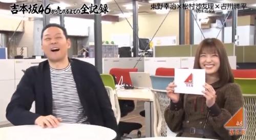 4月4日 第1回 吉本坂46が売れるまでの全記録 松村沙友理 東野幸治