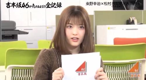 4月4日 第1回 吉本坂46が売れるまでの全記録 松村沙友理05