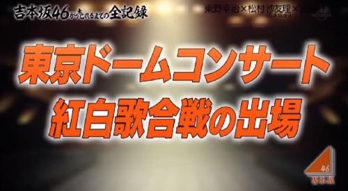 4月4日 第1回 吉本坂46が売れるまでの全記録 東京ドームコンサート 紅白歌合戦出場