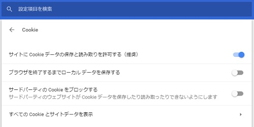 Chrome 個別にCookieを削除 すべてのCookieとサイトデータを表示