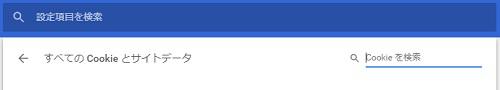 Chrome 個別にCookieを削除 Cookieを検索