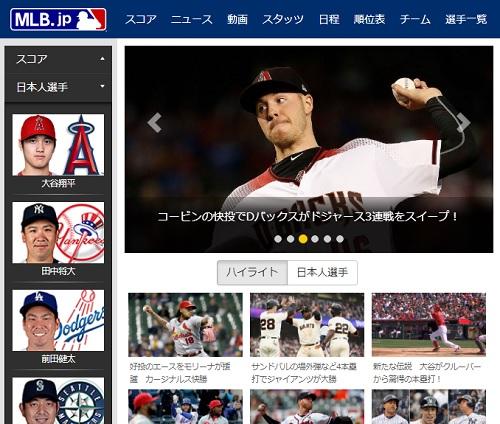 MLB.jp 最新 日本人 メジャーリーガー 一覧