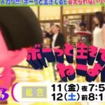 レギュラー第5回 NHK「チコちゃんに叱られる!」メインの疑問以外のミニクイズや遂に番組初の海外ロケも敢行!