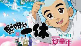 レギュラー第5回 NHK「チコちゃんに叱られる!」劇場版一休さん