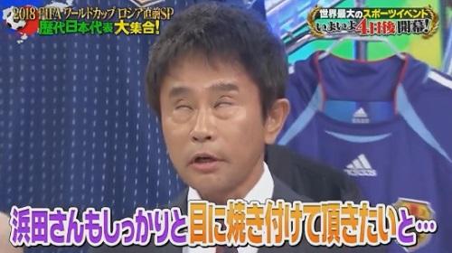 ジャンクSPORTSに出演した歴代日本代表メンバー8名の2018ワールドカップの日本代表勝敗予想は?ダウンタウン浜田