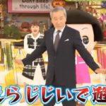 第9回 NHK「チコちゃんに叱られる!」大竹まことがヘディング見事なヘディング披露?