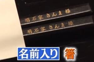 ゴチに初参戦の明石家さんまの好物リスト。游玄亭のさんまの名前入り箸