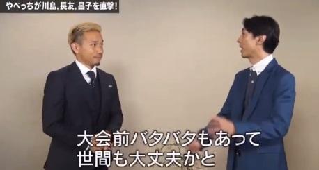 ロシアW杯直後のインタビューで長友、昌子、川島はやべっち(ナイナイ矢部)の質問にどう答えた?長谷部についても