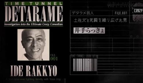 第11回「石橋貴明のたいむとんねる」ゲスト:水道橋博士 井出らっきょ