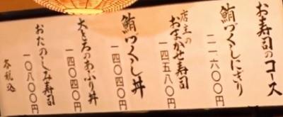 第13回「石橋貴明のたいむとんねる」ゲスト:高嶋政宏 入船寿司