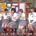 第86回「青春高校 3年C組 月曜日」担任:メイプル超合金 アイドル部のユニット名や秋元先生書き下ろしの曲発表!