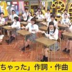 第87回「青春高校 3年C組 火曜日」担任:千鳥 軽音部の楽曲発表で小峠先生が笑顔に その理由は?