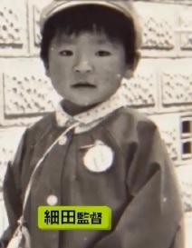 細田守監督 保育所時代の写真