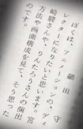 細田守監督 小学校 文集に書いた夢