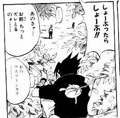 naruto うちはサスケ ウスラトンカチ 第1巻 第5話