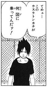 naruto ウスラトンカチ 第20巻 第175話14