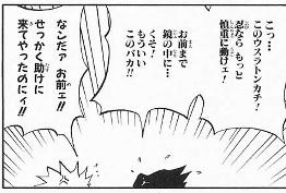 naruto うちはサスケ ウスラトンカチ 第3巻 第25話05