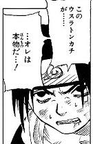 naruto うちはサスケ ウスラトンカチ 第6巻 第48話09