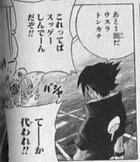 naruto うちはサスケ ウスラトンカチ 第7巻 第60話10