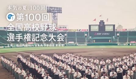 第100回全国高校野球選手権大会決勝 甲子園 金足農vs大阪桐蔭をネットのライブストリーミングで無料で観るには