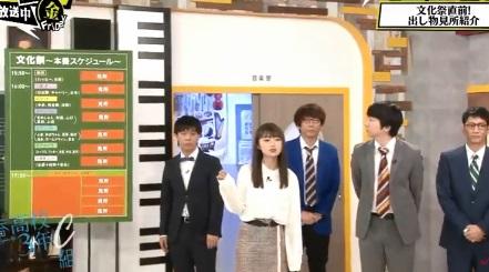 第105回「青春高校 3年C組 金曜日」担任:三四郎 文化祭直前最後の放送!当日の見どころ発表
