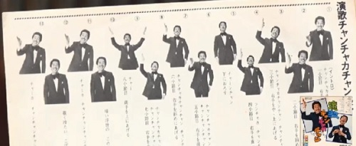 第17回「石橋貴明のたいむとんねる」ゲスト:森山直太朗 「演歌チャンチャカチャン」