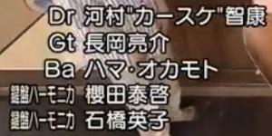 第2回 NHK「おげんさんといっしょ」 バンドメンバー紹介