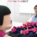 第20回 NHK「チコちゃんに叱られる!」鶴見辰吾さん、出張用チコちゃん再登場!