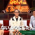 第21回「石橋貴明のたいむとんねる」ゲスト:佐野史郎 タカさんが一番怖いという映画は?