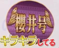 第3弾「嵐にしやがれ」の「櫻井翔の朝活」企画 キャンピングカーの変遷