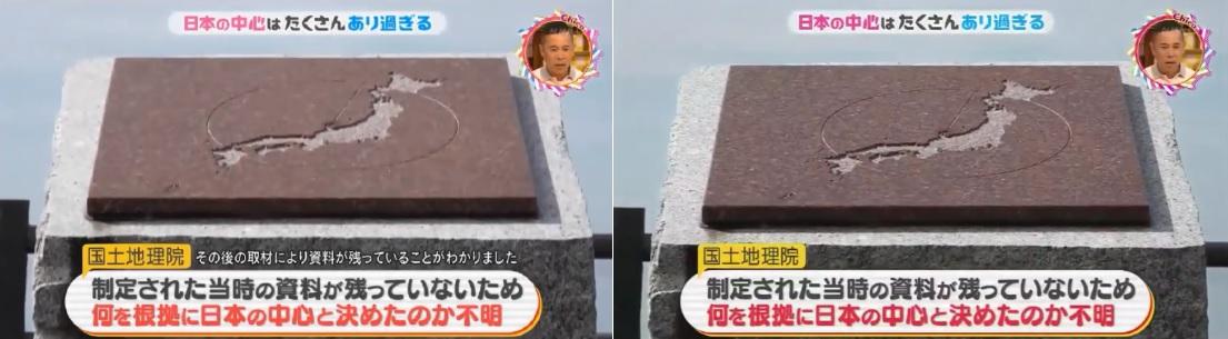 19年1月25日放送版と18年9月21日放送の第21回の違い「チコちゃんに叱られる!」