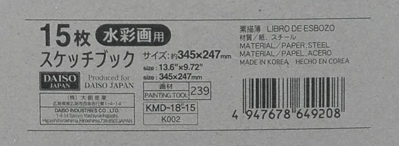【最新版】A4より大きなサイズの100均スケッチブック特集!水彩画用スケッチブック バーコード